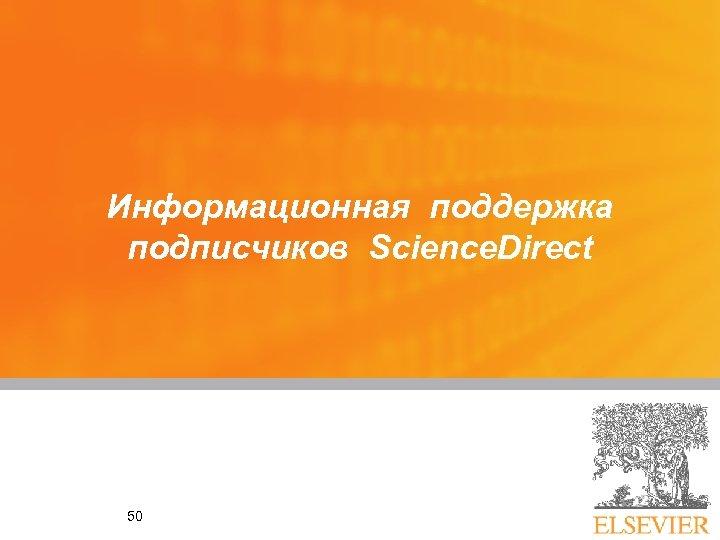 Информационная поддержка подписчиков Science. Direct 50