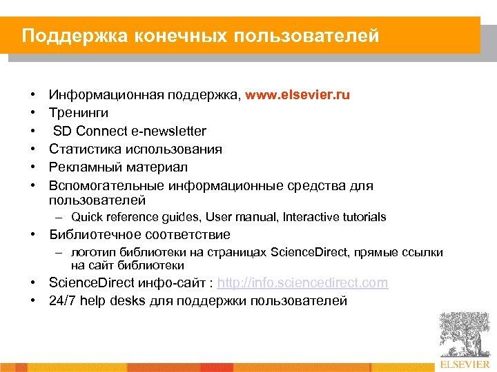 Поддержка конечных пользователей • • • Информационная поддержка, www. elsevier. ru Тренинги SD Connect