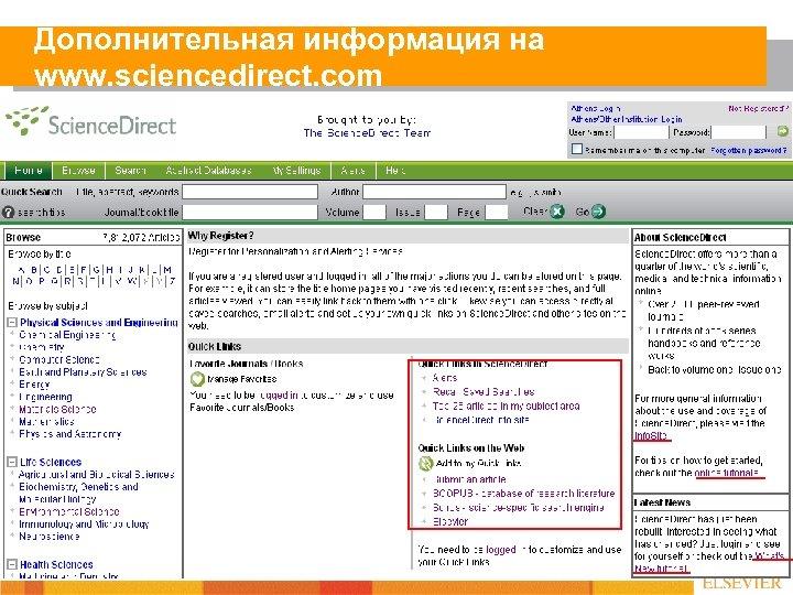 Дополнительная информация на www. sciencedirect. com
