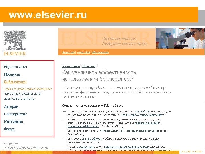 www. elsevier. ru