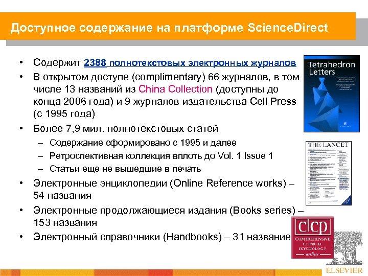 Доступное содержание на платформе Science. Direct • Содержит 2388 полнотекстовых электронных журналов • В
