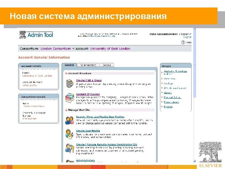 Новая система администрирования