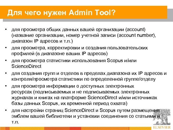 Для чего нужен Admin Tool? • для просмотра общих данных вашей организации (account) (название