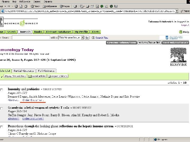 Установка ссылки на службу доставки документов/МБО (если есть)