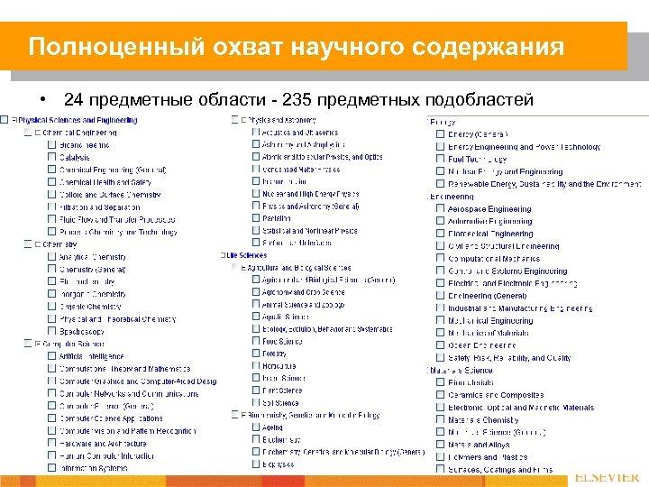 Полноценный охват научного содержания • 24 предметные области - 235 предметных подобластей