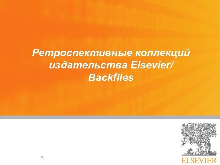 Ретроспективные коллекций издательства Elsevier/ Backfiles 9
