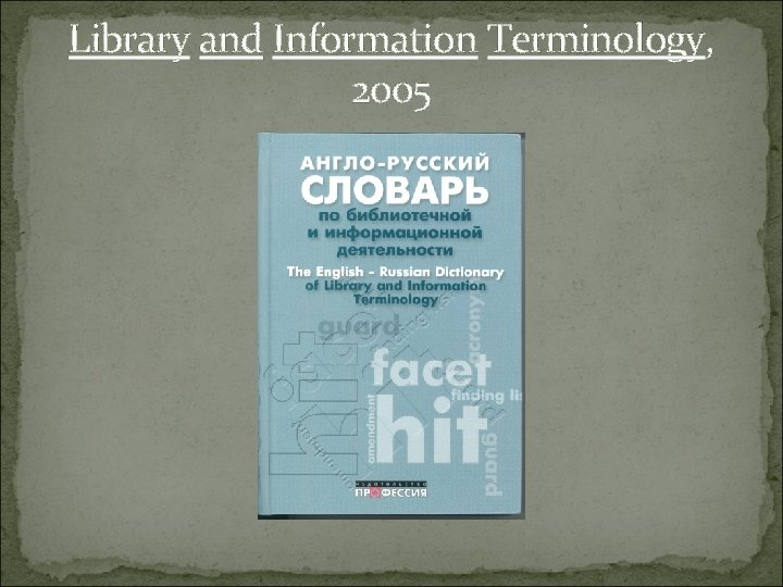 Library and Information Terminology, 2005