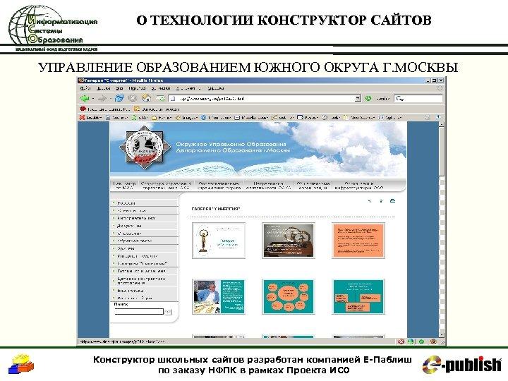 Программа создания школьных сайтов интернет магазин уфа сделать