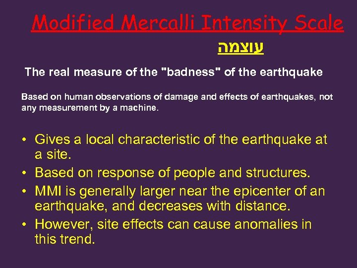 Modified Mercalli Intensity Scale עוצמה The real measure of the