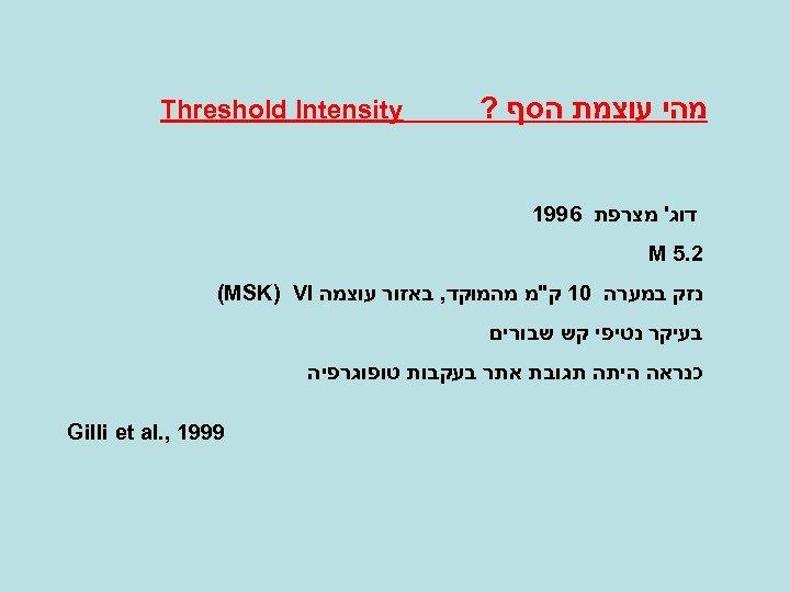 מהי עוצמת הסף ? Threshold Intensity דוג' מצרפת 6991 2. 5 M נזק