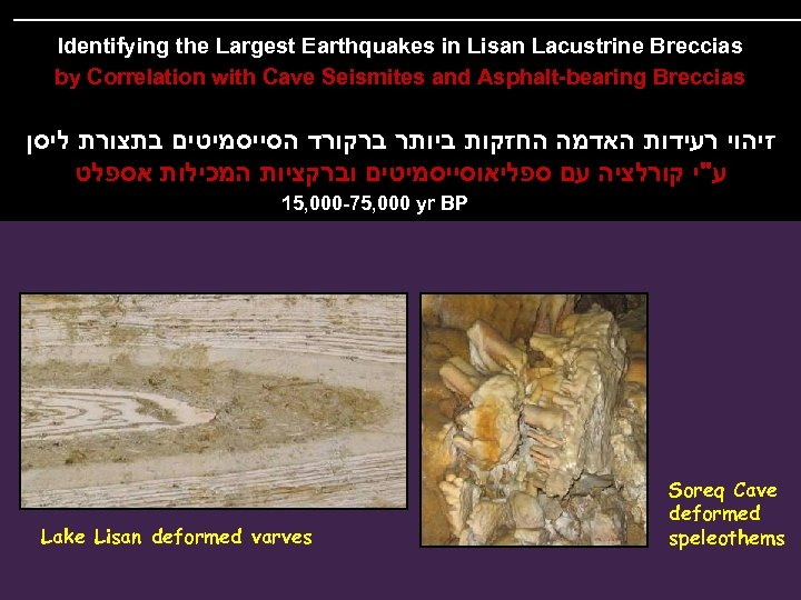 Identifying the Largest Earthquakes in Lisan Lacustrine Breccias by Correlation with Cave Seismites and