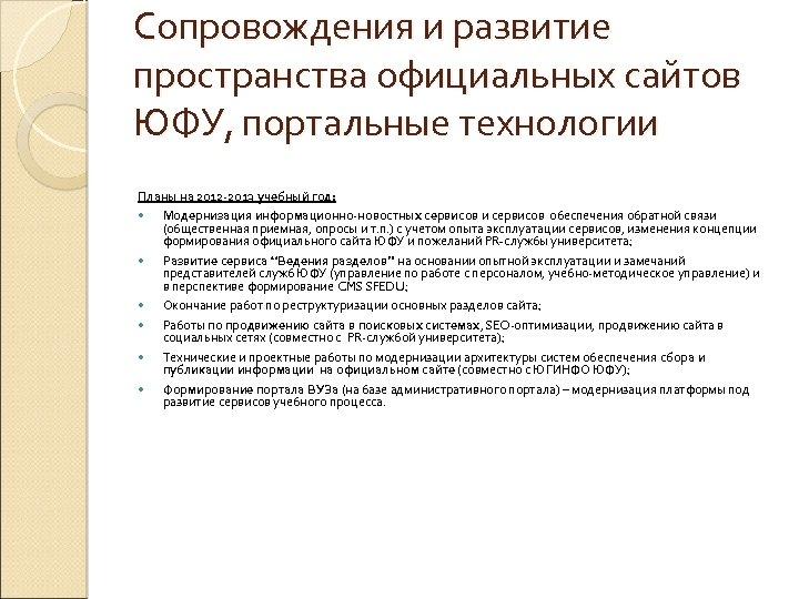 Сопровождения и развитие пространства официальных сайтов ЮФУ, портальные технологии Планы на 2012 -2013 учебный