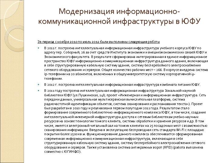 Модернизация информационнокоммуникационной инфраструктуры в ЮФУ За период с ноября 2010 по июль 2012 были