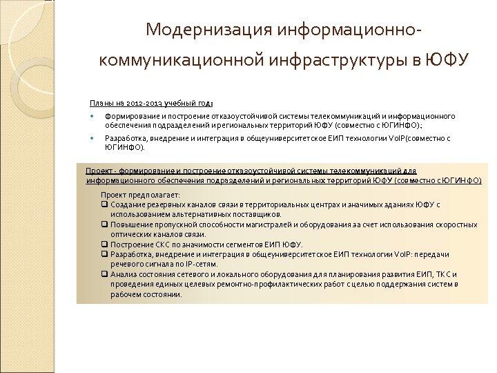 Модернизация информационнокоммуникационной инфраструктуры в ЮФУ Планы на 2012 -2013 учебный год: Формирование и построение