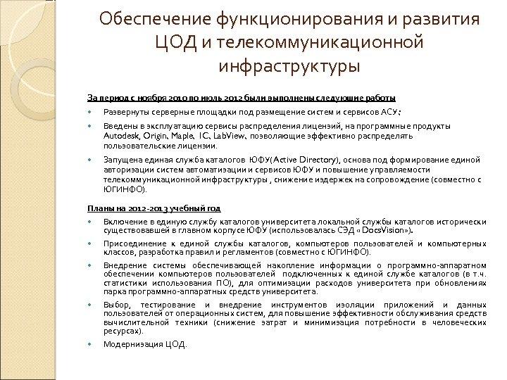 Обеспечение функционирования и развития ЦОД и телекоммуникационной инфраструктуры За период с ноября 2010 по