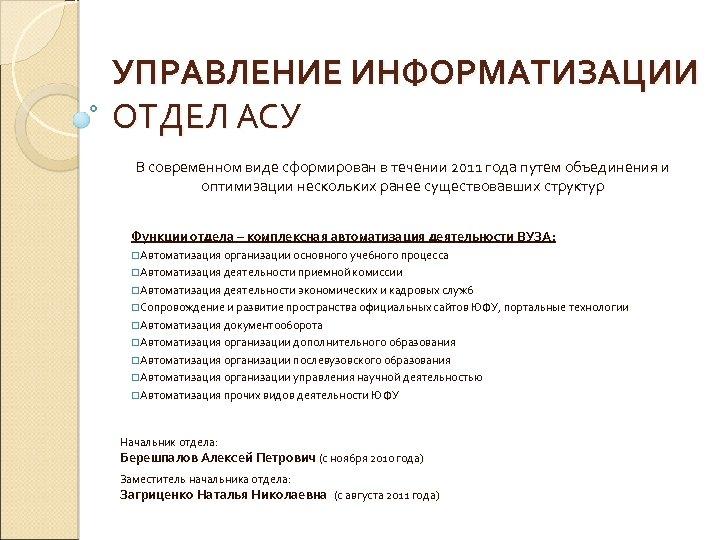 УПРАВЛЕНИЕ ИНФОРМАТИЗАЦИИ ОТДЕЛ АСУ В современном виде сформирован в течении 2011 года путем объединения