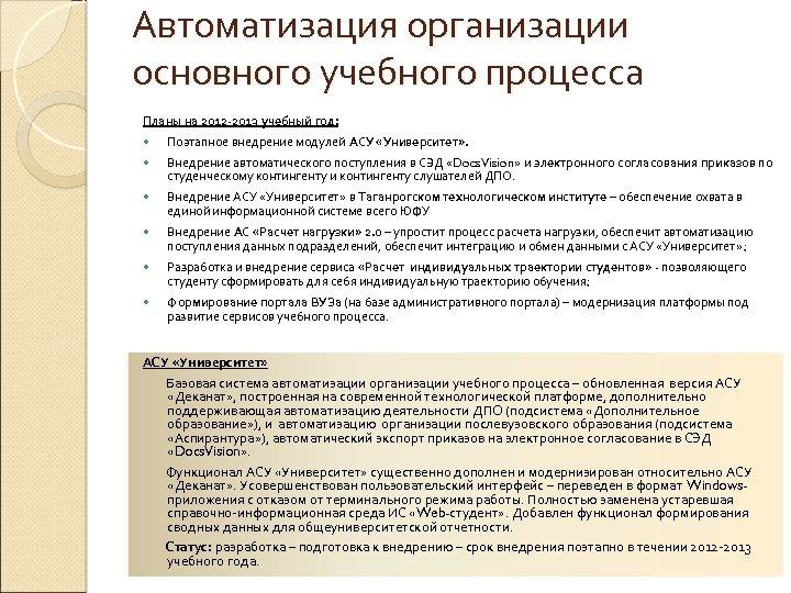 Автоматизация организации основного учебного процесса Планы на 2012 -2013 учебный год: Поэтапное внедрение модулей