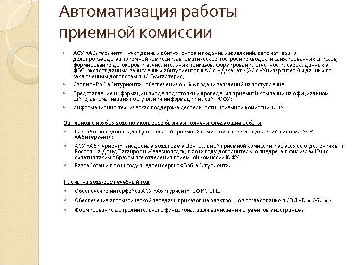 Автоматизация работы приемной комиссии АСУ «Абитуриент» - учет данных абитуриентов и поданных заявлений, автоматизация