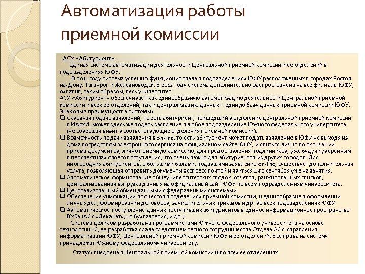Автоматизация работы приемной комиссии АСУ «Абитуриент» Единая система автоматизации деятельности Центральной приемной комиссии и
