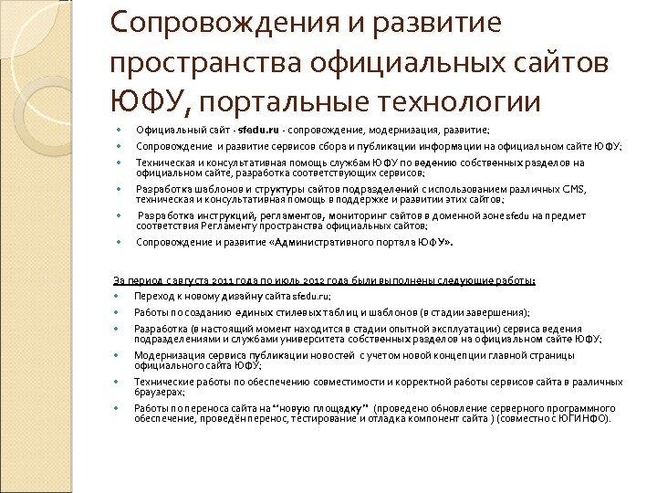 Сопровождения и развитие пространства официальных сайтов ЮФУ, портальные технологии Официальный сайт - sfedu. ru