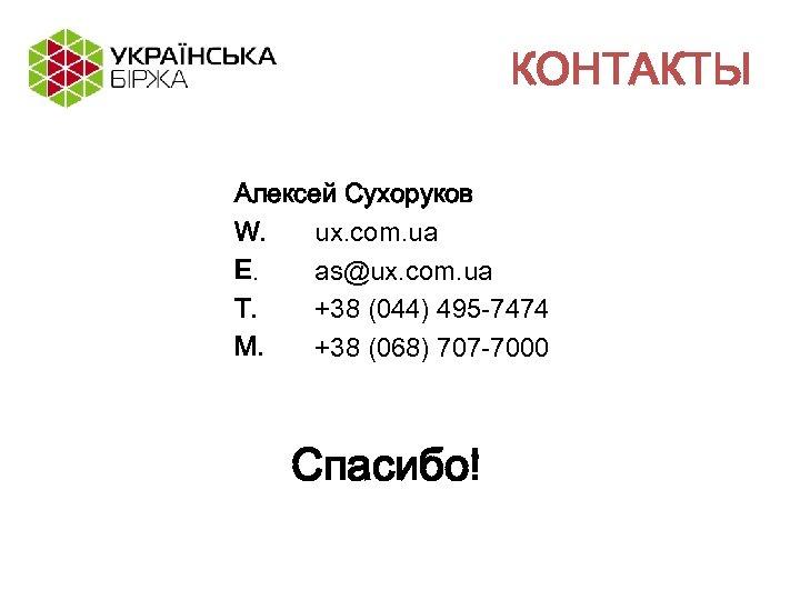 КОНТАКТЫ Алексей Сухоруков W. ux. com. ua E. as@ux. com. ua T. +38 (044)