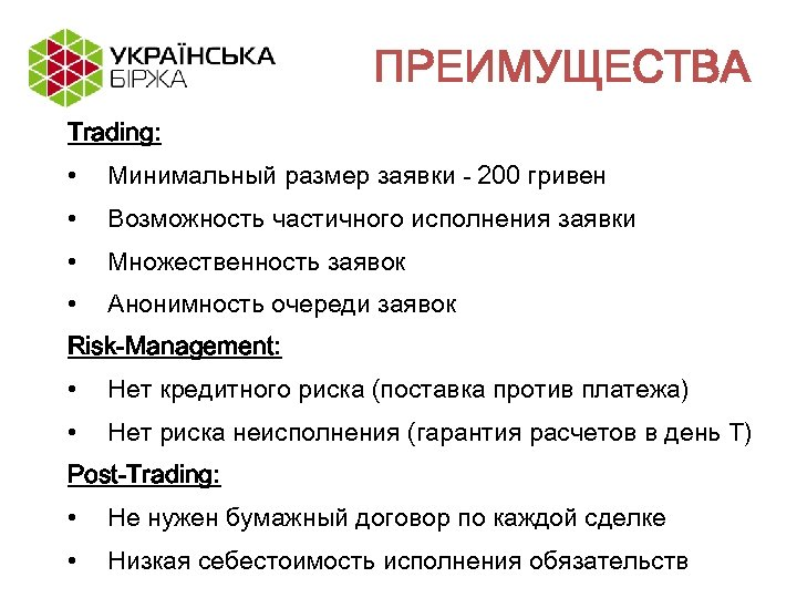 ПРЕИМУЩЕСТВА Trading: • Минимальный размер заявки - 200 гривен • Возможность частичного исполнения заявки