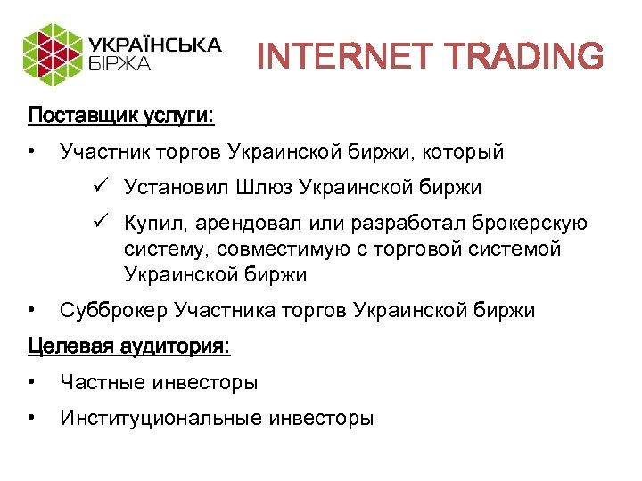 INTERNET TRADING Поставщик услуги: • Участник торгов Украинской биржи, который ü Установил Шлюз Украинской