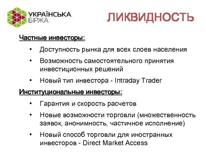 ЛИКВИДНОСТЬ Частные инвесторы: • Доступность рынка для всех слоев населения • Возможность самостоятельного принятия