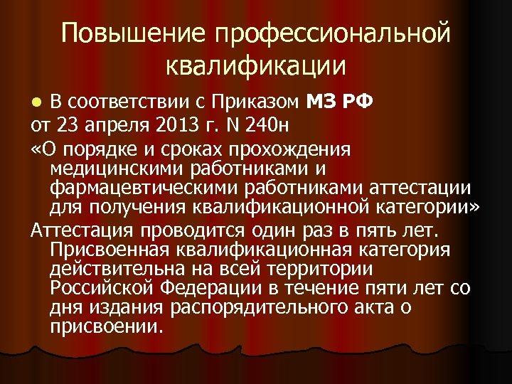 Повышение профессиональной квалификации В соответствии с Приказом МЗ РФ от 23 апреля 2013 г.