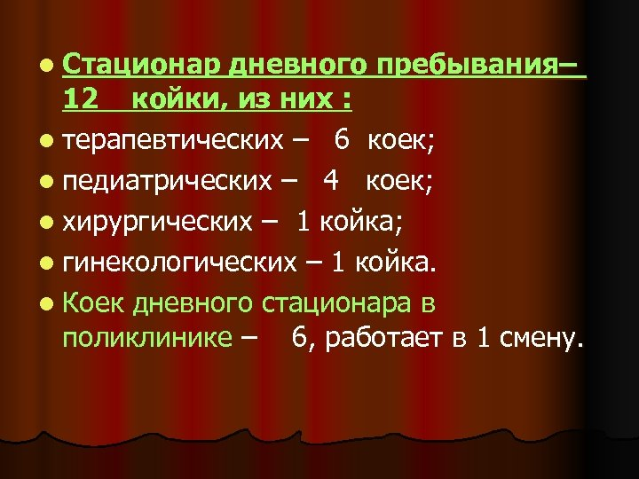 l Стационар дневного пребывания– 12 койки, из них : l терапевтических – 6 коек;