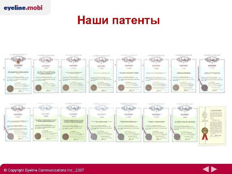 Наши патенты © Copyright Eyeline Communications Inc. , 2007