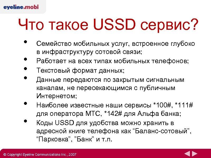Что такое USSD сервис? • • • Семейство мобильных услуг, встроенное глубоко в инфраструктуру
