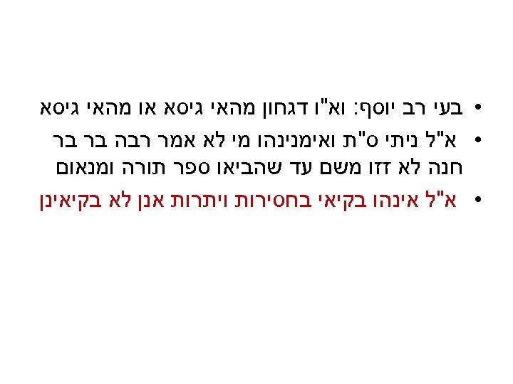 • בעי רב יוסף: וא