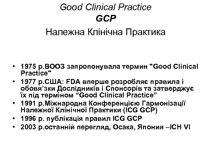 Good Clinical Practice GCP Належна Клінічна Практика • 1975 р. ВООЗ запропонувала термин