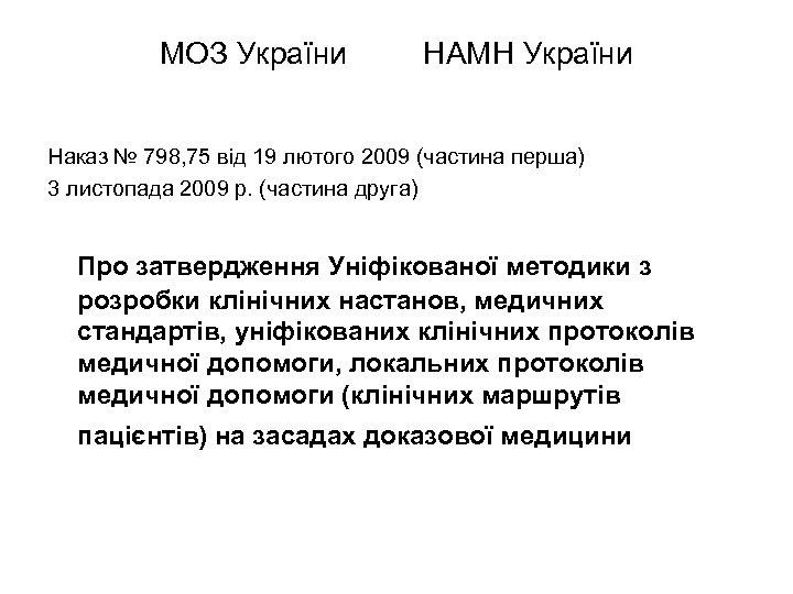МОЗ України НАМН України Наказ № 798, 75 від 19 лютого 2009 (частина перша)