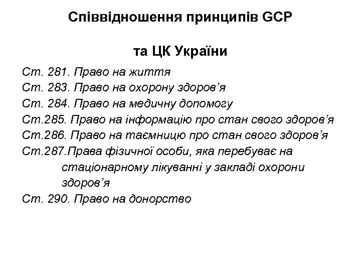 Співвідношення принципів GCP та ЦК України Ст. 281. Право на життя Ст. 283. Право