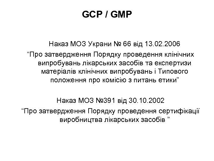 """GCP / GMP Наказ МОЗ Украни № 66 від 13. 02. 2006 """"Про затвердження"""