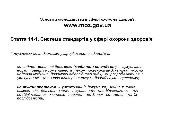 Основи законодавства в сфері охорони здоров'я www. moz. gov. ua Стаття 14 -1. Система