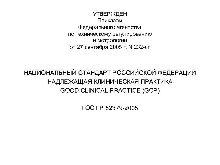УТВЕРЖДЕН Приказом Федерального агентства по техническому регулированию и метрологии от 27 сентября 2005 г.