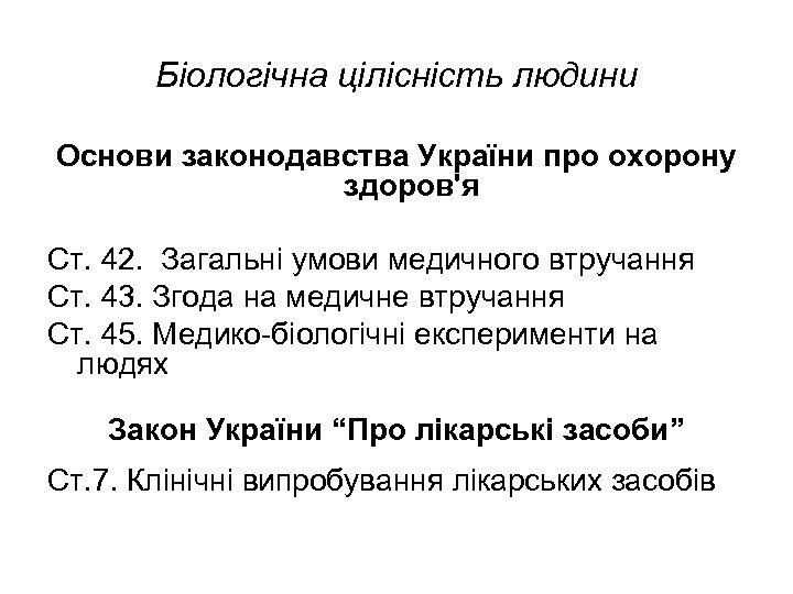 Біологічна цілісність людини Основи законодавства України про охорону здоров'я Ст. 42. Загальні умови медичного