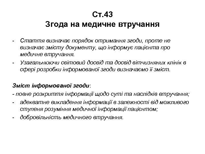 Ст. 43 Згода на медичне втручання - Стаття визначає порядок отримання згоди, проте не