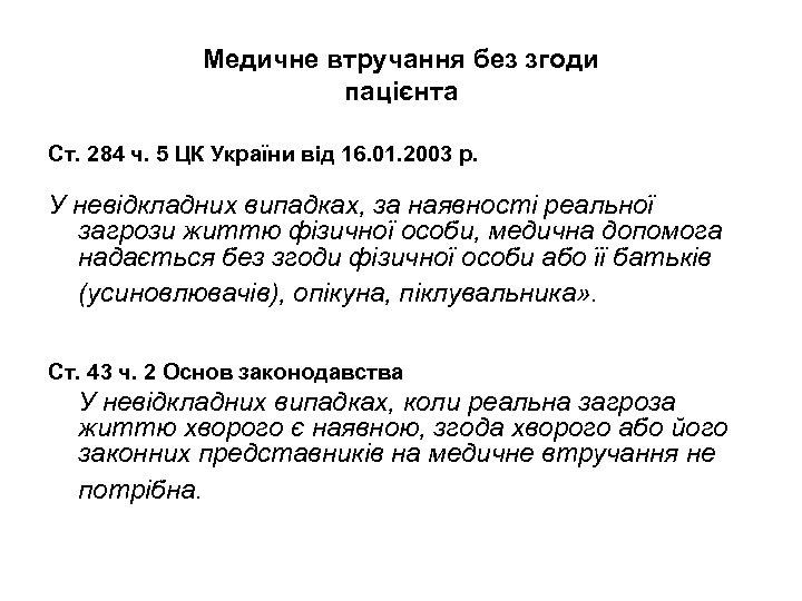 Медичне втручання без згоди пацієнта Ст. 284 ч. 5 ЦК України від 16. 01.