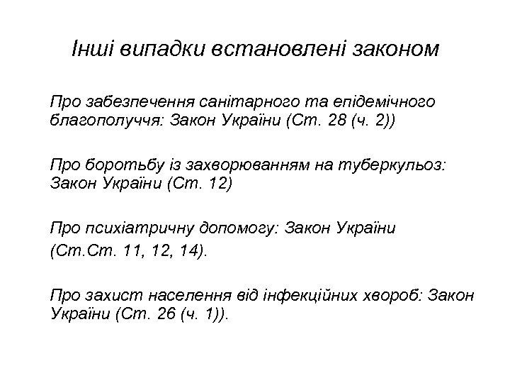 Інші випадки встановлені законом Про забезпечення санітарного та епідемічного благополуччя: Закон України (Ст. 28