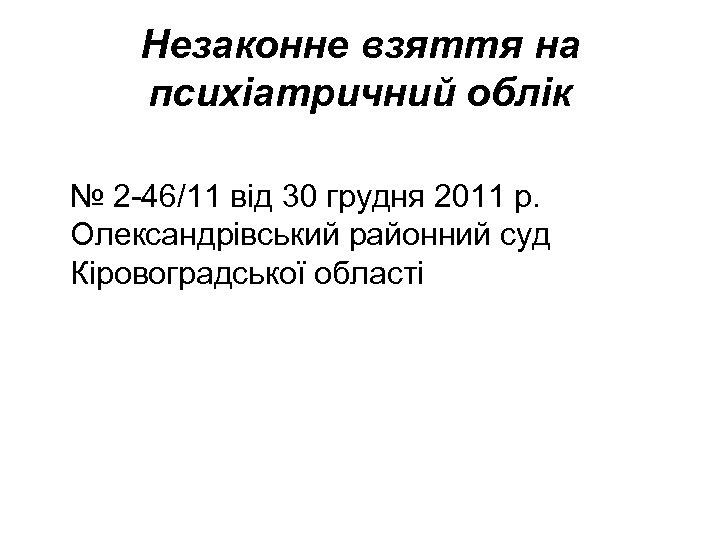 Незаконне взяття на психіатричний облік № 2 -46/11 від 30 грудня 2011 р. Олександрівський