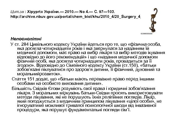 Цит. за : Хірургія України. — 2010. — No 4. — С. 97— 103.