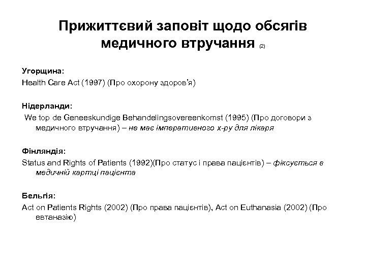 Прижиттєвий заповіт щодо обсягів медичного втручання (2) Угорщина: Health Care Act (1997) (Про охорону