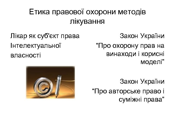 """Етика правової охорони методів лікування Лікар як суб'єкт права Інтелектуальної власності Закон України """"Про"""