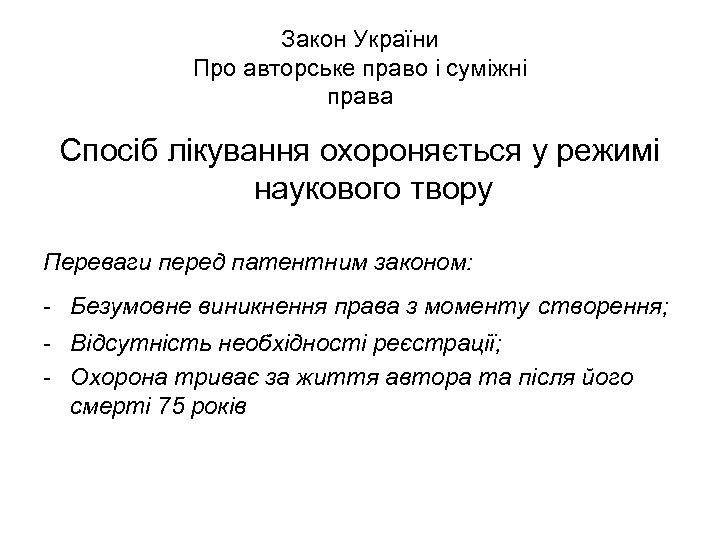 Закон України Про авторське право і суміжні права Спосіб лікування охороняється у режимі наукового