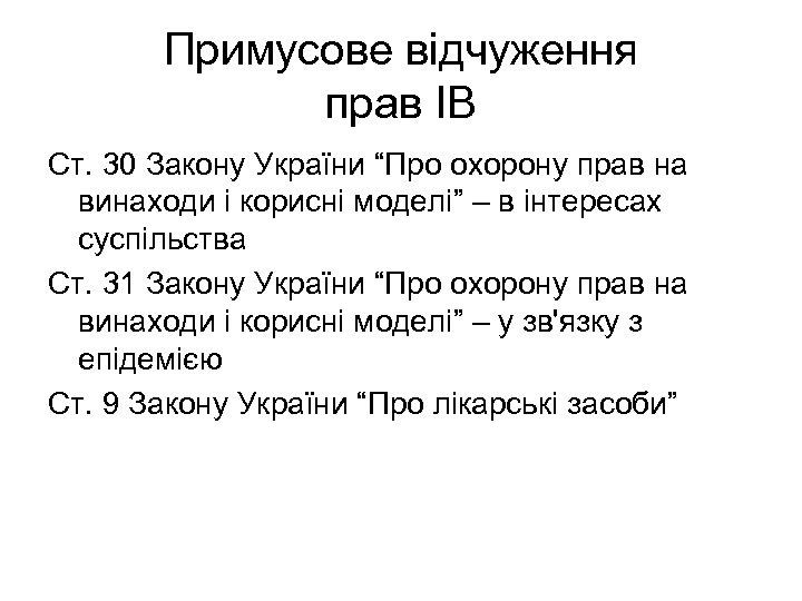 """Примусове відчуження прав ІВ Ст. 30 Закону України """"Про охорону прав на винаходи і"""