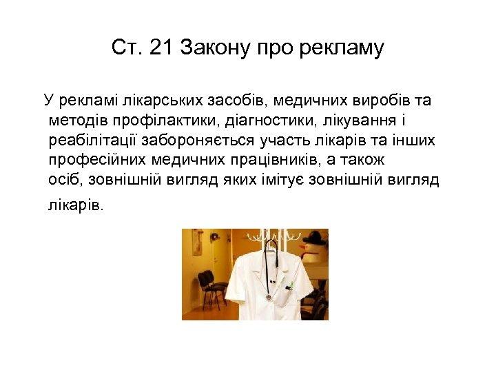 Ст. 21 Закону про рекламу У рекламі лікарських засобів, медичних виробів та методів профілактики,